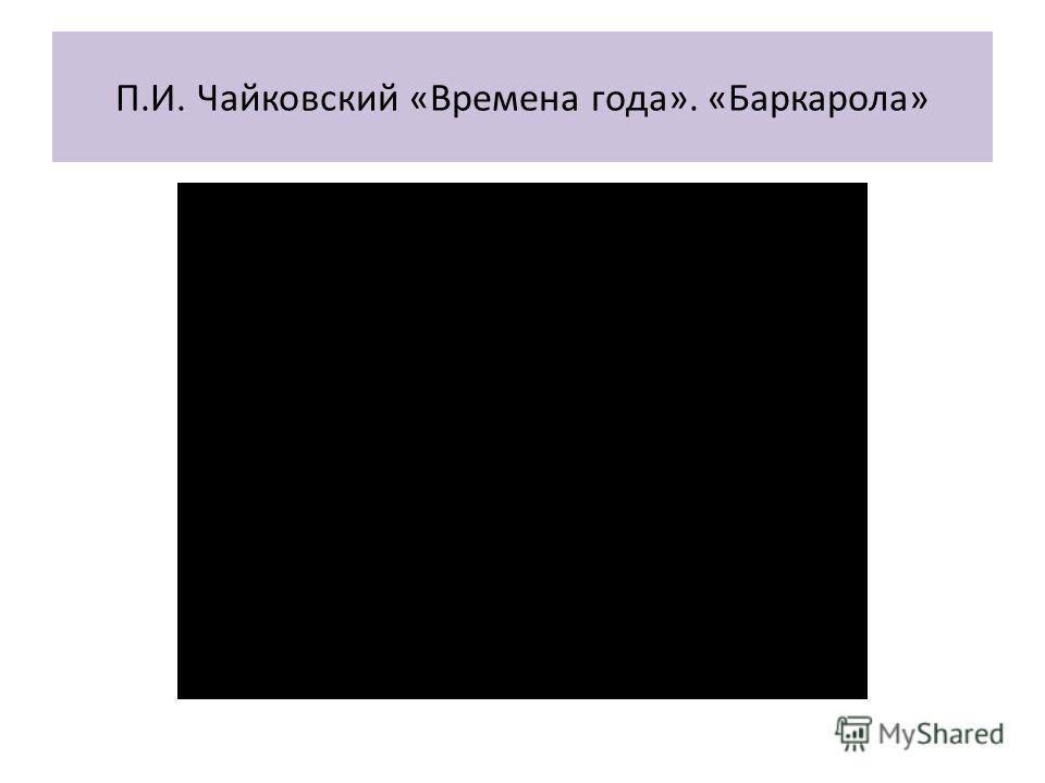 П.И. Чайковский «Времена года». «Баркарола»