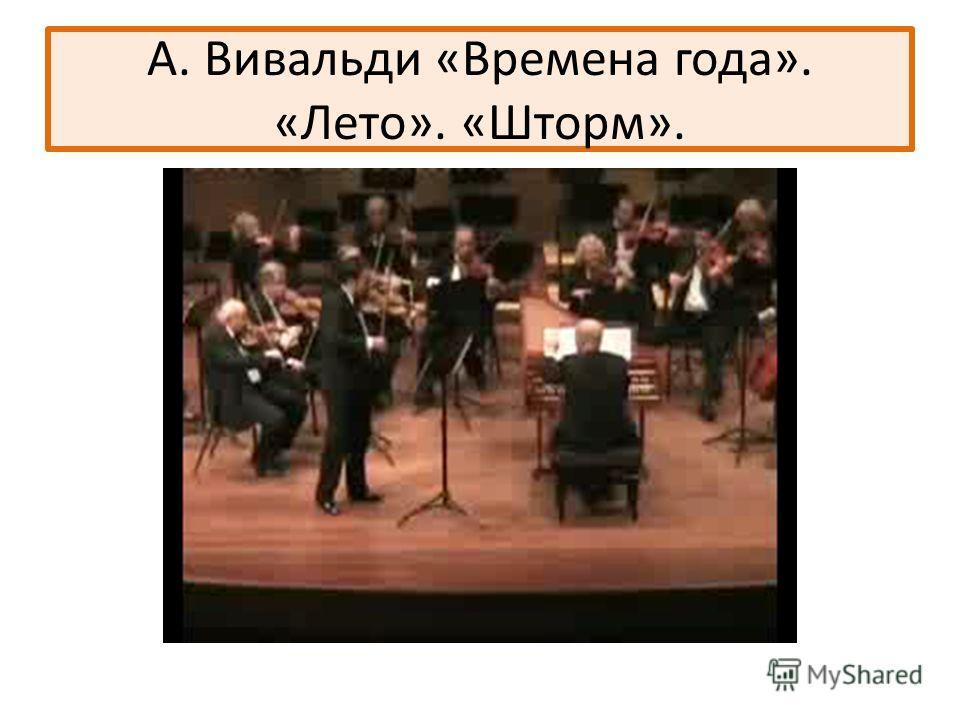 А. Вивальди «Времена года». «Лето». «Шторм».