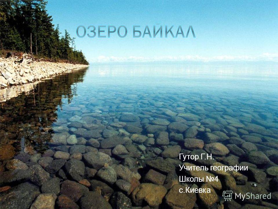 Гутор Г.Н. Учитель географии Школы 4 с.Киевка