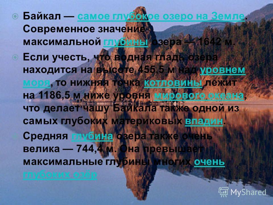 Байкал самое глубокое озеро на Земле. Современное значение максимальной глубины озера 1642 м.самое глубокое озеро на Землеглубины Если учесть, что водная гладь озера находится на высоте 455,5 м над уровнем моря, то нижняя точка котловины лежит на 118