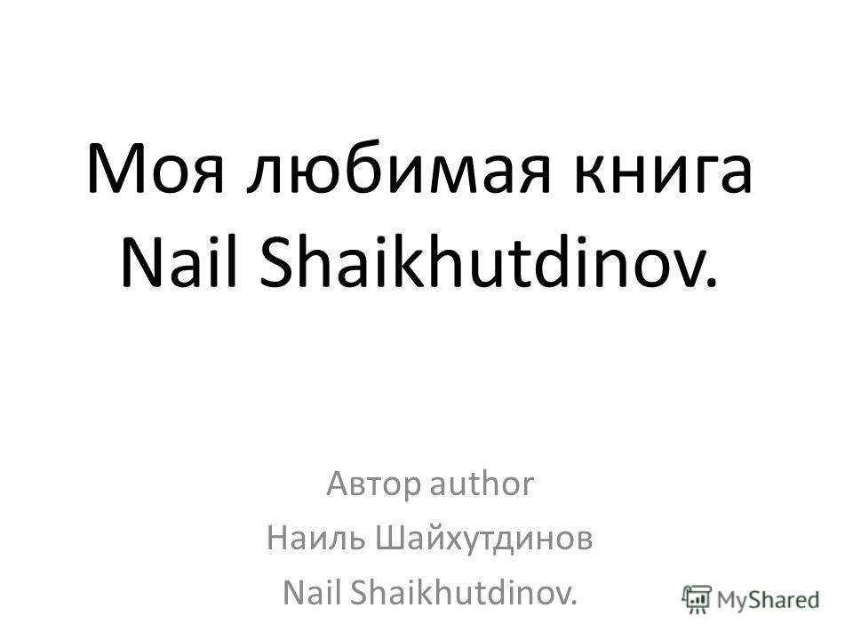 Моя любимая книга Nail Shaikhutdinov. Автор author Наиль Шайхутдинов Nail Shaikhutdinov.