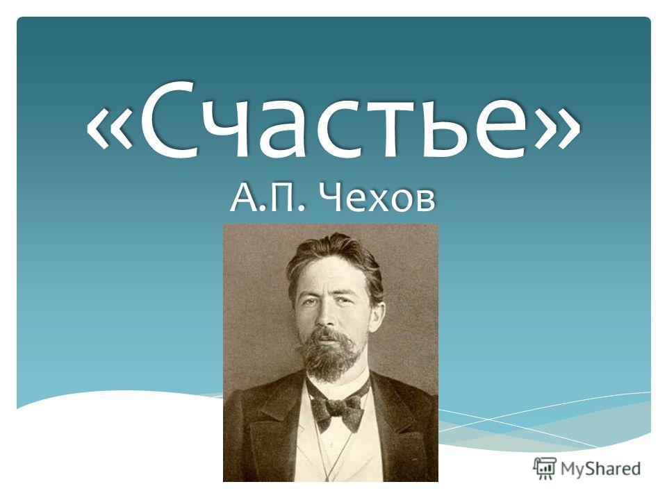 «Счастье» А.П. Чехов