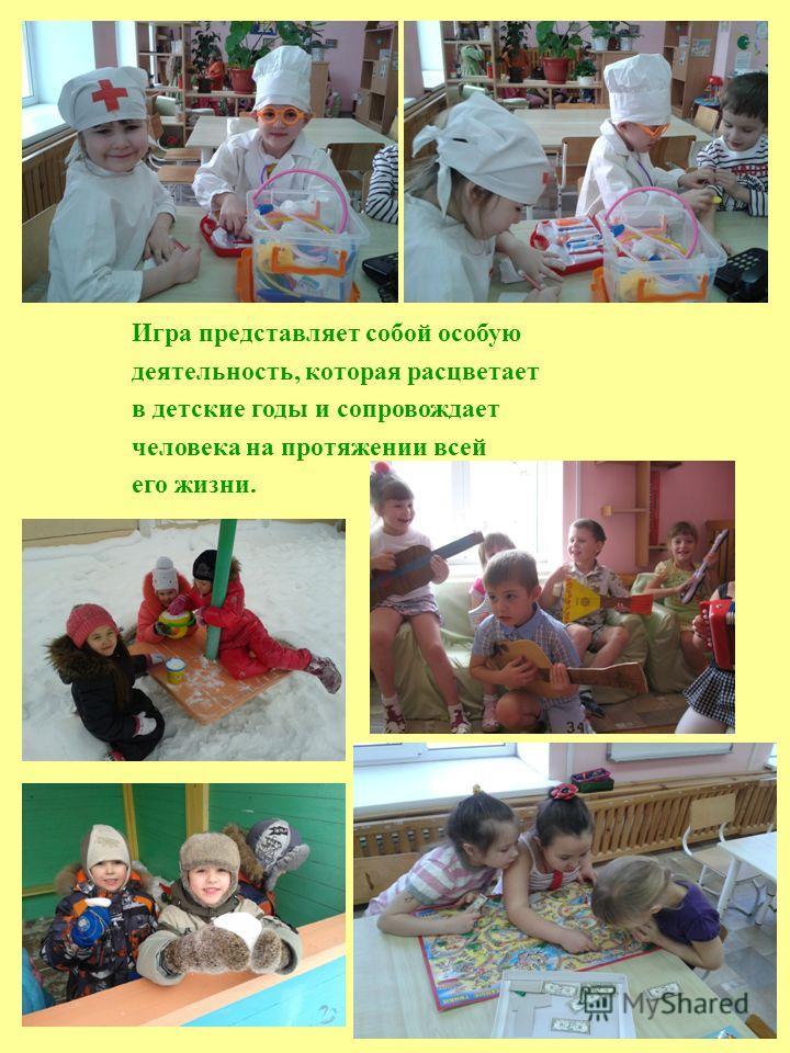 Игра представляет собой особую деятельность, которая расцветает в детские годы и сопровождает человека на протяжении всей его жизни.