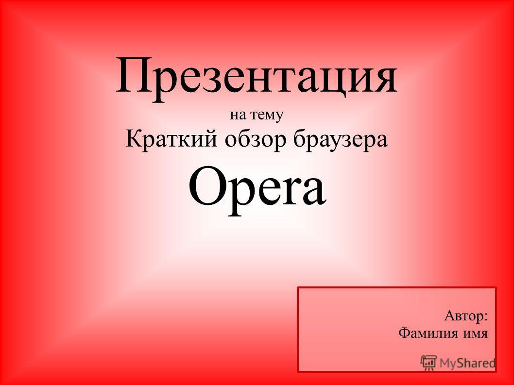 Презентация на тему Краткий обзор браузераOpera Автор: Фамилия имя