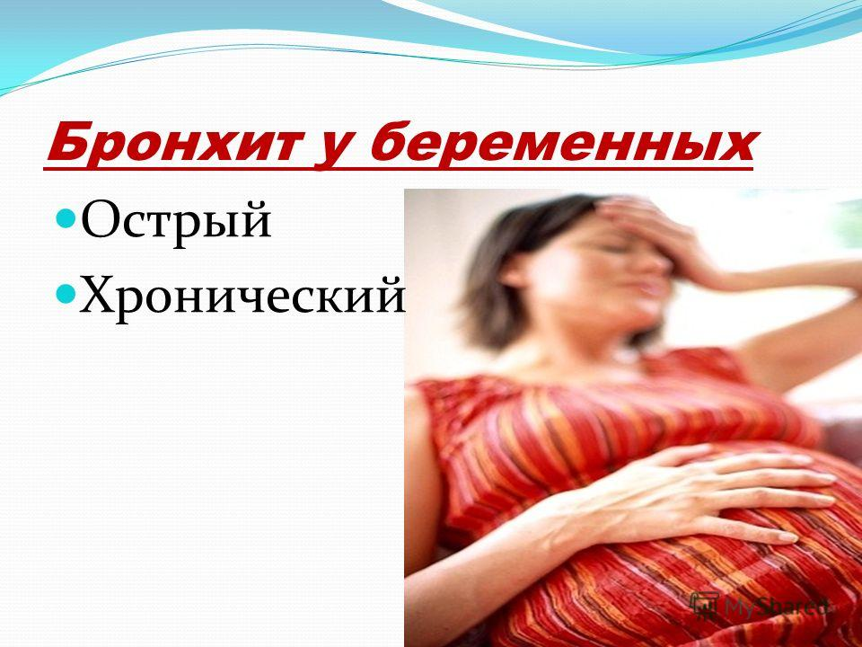 Бронхит у беременной ингаляции