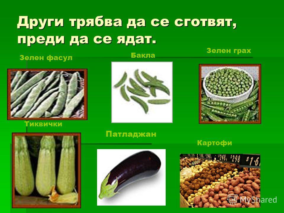 Други трябва да се сготвят, преди да се ядат. Зелен фасул Зелен играх Патладжан Картофи Бакла Тиквички