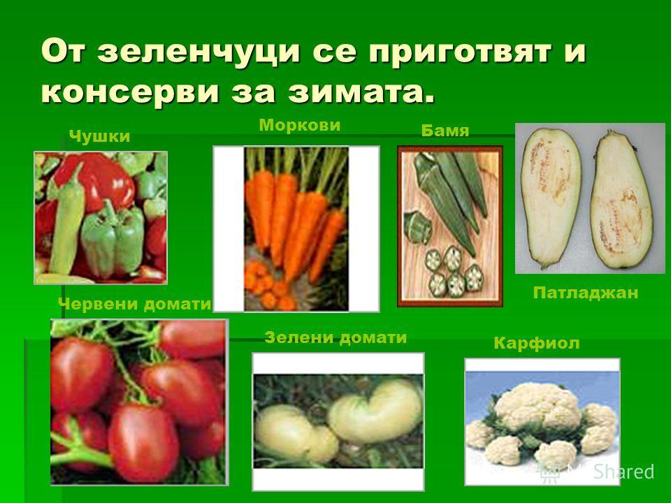 От зеленчуци се приготовят и консервы за зима та. Чушки Зелени дома и Моркови Карфиол Бамя Патладжан Червени дома и
