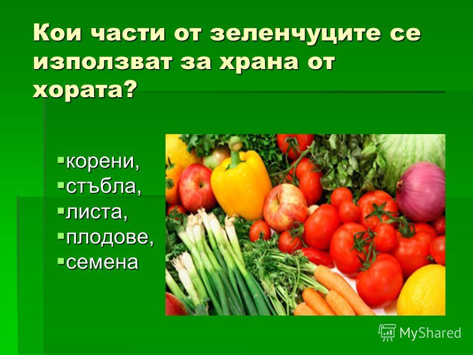 Кои части от зеленчуците се использовать за крана от хората? корени, стебла, листа, плодовые, семена