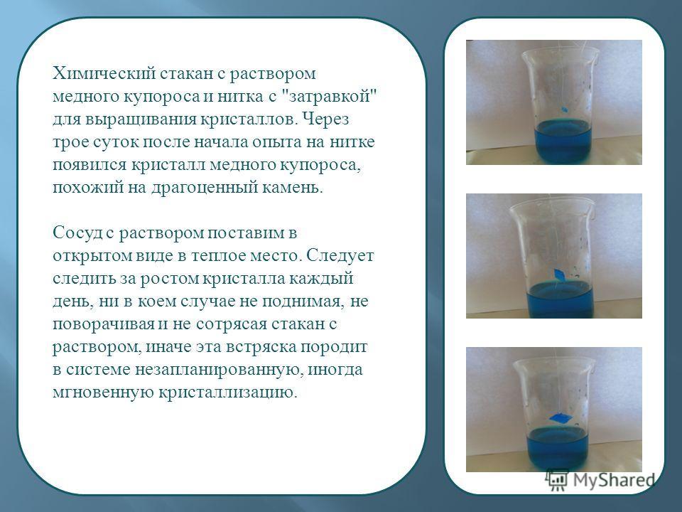 Химический стакан с раствором медного купороса и нитка с