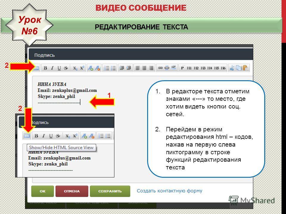 РЕДАКТИРОВАНИЕ ТЕКСТА ВИДЕО СООБЩЕНИЕ Урок 6 1. В редакторе текста отметим знаками «---» то место, где хотим видеть кнопки соц. сетей. 2. Перейдем в режим редактирования html – кодов, нажав на первую слева пиктограмму в строке функций редактирования