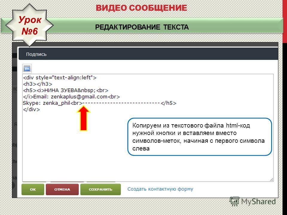 РЕДАКТИРОВАНИЕ ТЕКСТА ВИДЕО СООБЩЕНИЕ Урок 6 Копируем из текстового файла html-код нужной кнопки и вставляем вместо символов-меток, начиная с первого символа слева