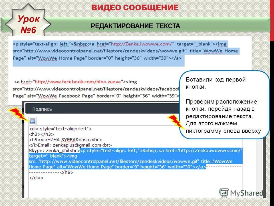 РЕДАКТИРОВАНИЕ ТЕКСТА ВИДЕО СООБЩЕНИЕ Урок 6 1 Вставили код первой кнопки. Проверим расположение кнопки, перейдя назад в редактирование текста. Для этого нажмем пиктограмму слева вверху