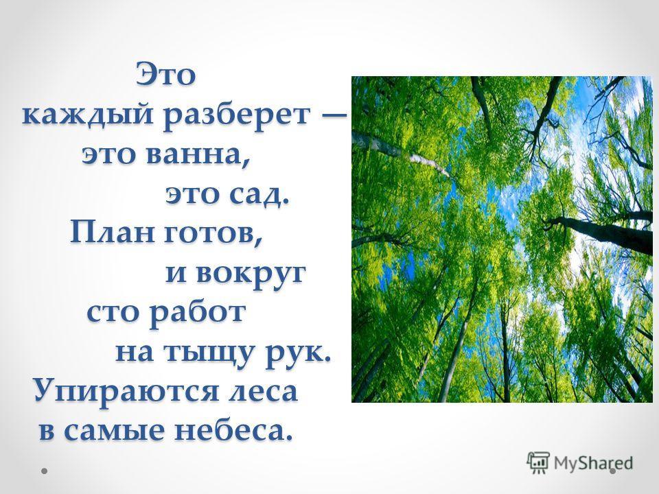 Это каждый разберет это ванна, это сад. План готов, и вокруг сто работ на тыщу рук. Упираются леса в самые небеса.