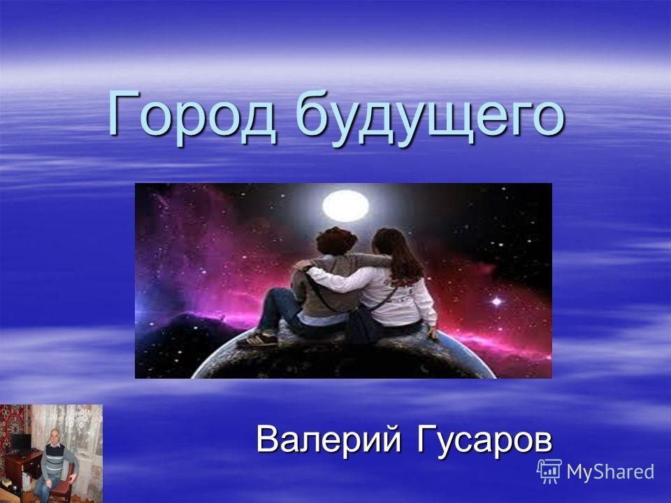Город будущего Валерий Гусаров