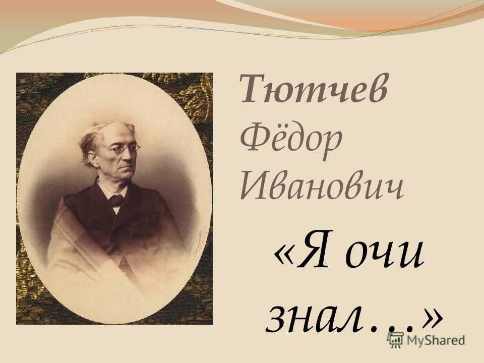 Тютчев Фёдор Иванович «Я очи знал…»