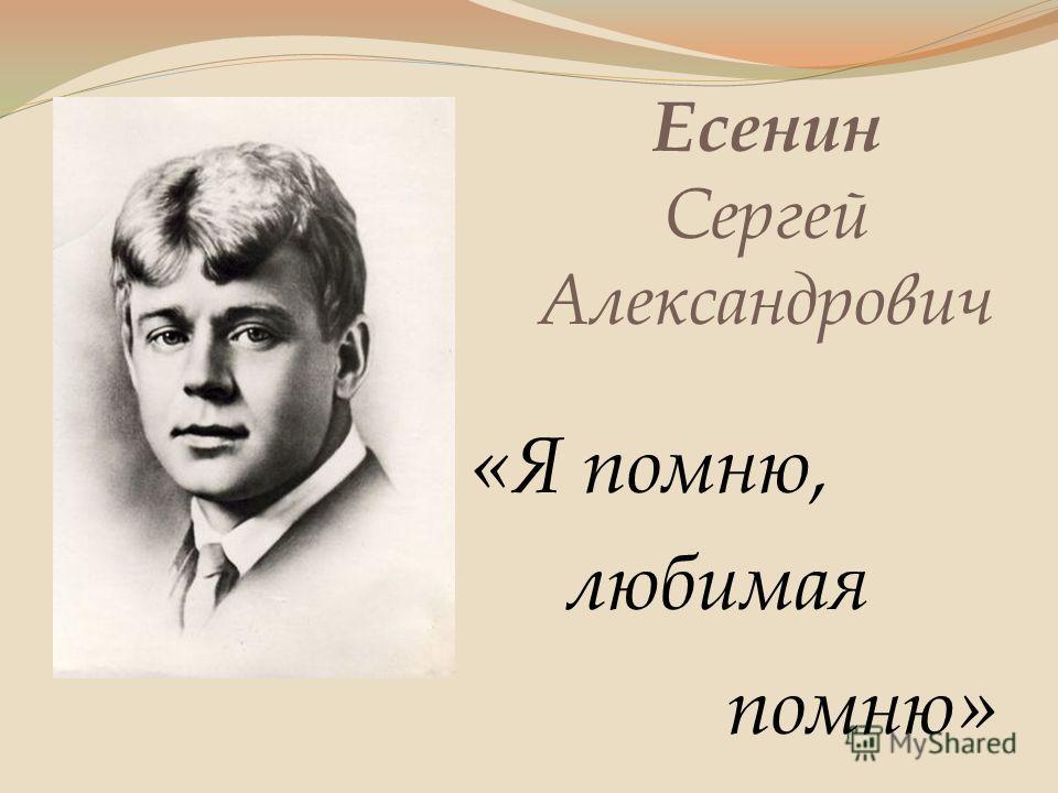 Есенин Сергей Александрович « Я помню, любимая помню »