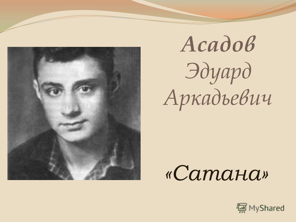 Асадов Эдуард Аркадьевич «Сатана»