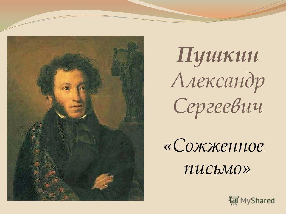 Пушкин Александр Сергеевич «Сожженное письмо»