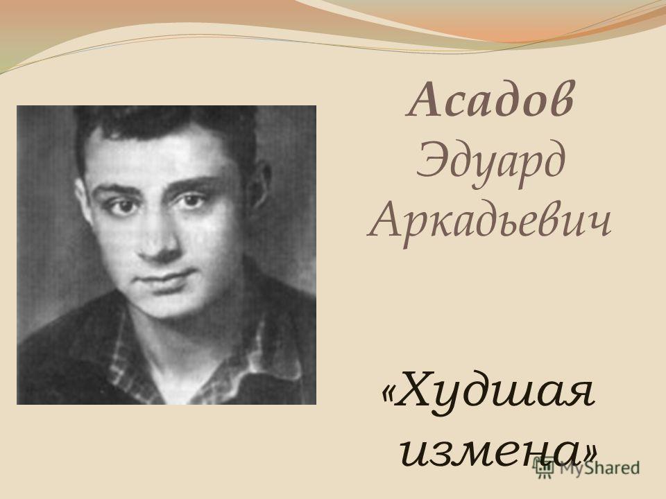 Асадов Эдуард Аркадьевич «Худшая измена»