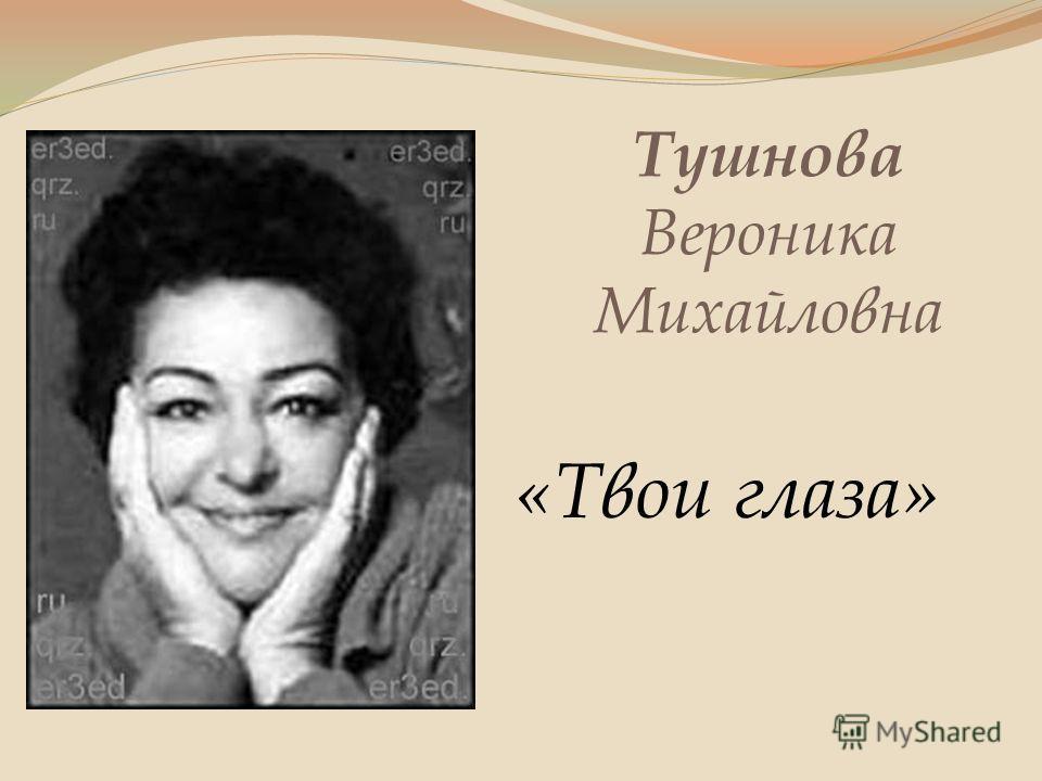 Тушнова Вероника Михайловна «Твои глаза»