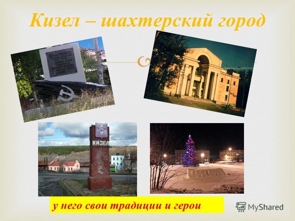 Кизел – шахтерский город у него свои традиции и герои