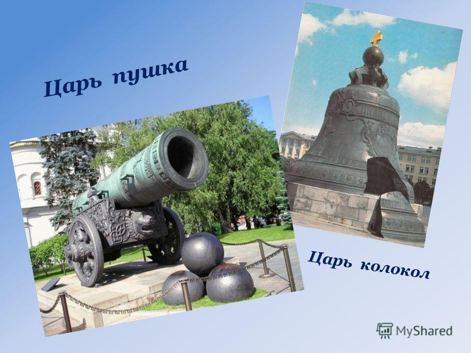 Кремль главная цитадель
