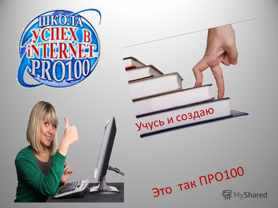Приобретения новых знаний для своей работы и увлечений в интернете.