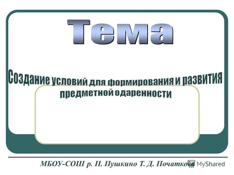 МБОУ-СОШ р. П. Пушкино Т. Д. Початкова