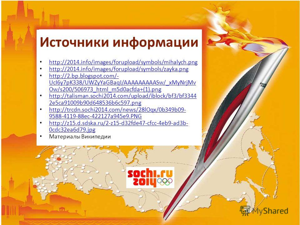 Источники информации http://2014.info/images/forupload/symbols/mihalych.png http://2014.info/images/forupload/symbols/zayka.png http://2.bp.blogspot.com/- UcI6y7pK338/UWZyYaGBaqI/AAAAAAAAASw/_xMyNrjMv Ow/s200/506973_html_m5d0acfda+(1).png http://2.bp