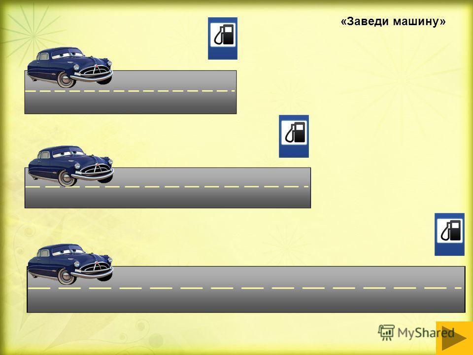 «Заведи машину»