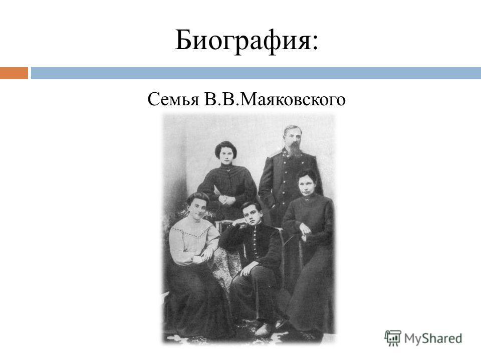 Биография: Семья В.В.Маяковского