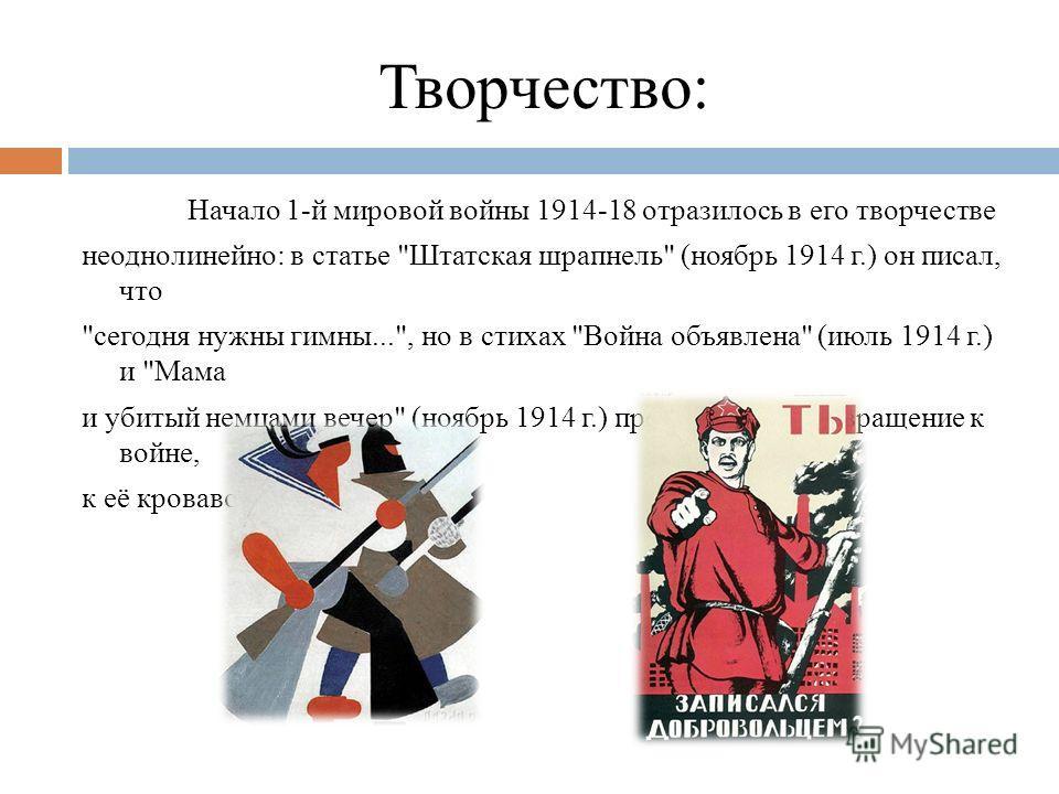 Творчество: Начало 1-й мировой войны 1914-18 отразилось в его творчестве не одно линейно: в статье