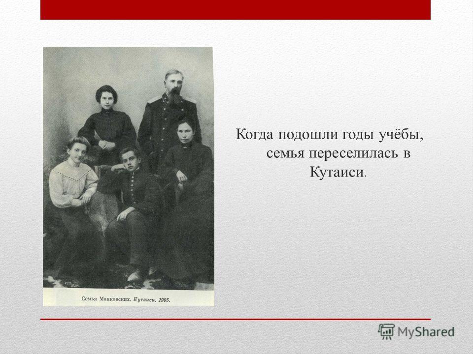 Когда подошли годы учёбы, семья переселилась в Кутаиси.