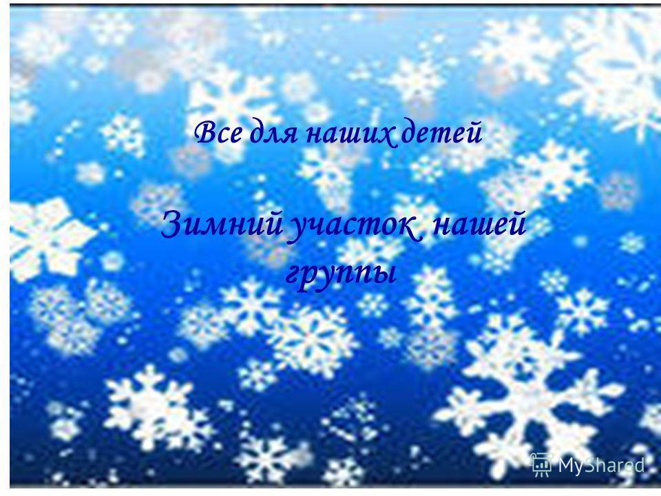 Все для наших детей Зимний участок нашей группы