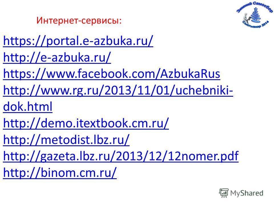 https://portal.e-azbuka.ru/ http://e-azbuka.ru/ https://www.facebook.com/AzbukaRus http://www.rg.ru/2013/11/01/uchebniki- dok.html http://demo.itextbook.cm.ru/ http://metodist.lbz.ru/ http://gazeta.lbz.ru/2013/12/12nomer.pdf http://binom.cm.ru/ Интер