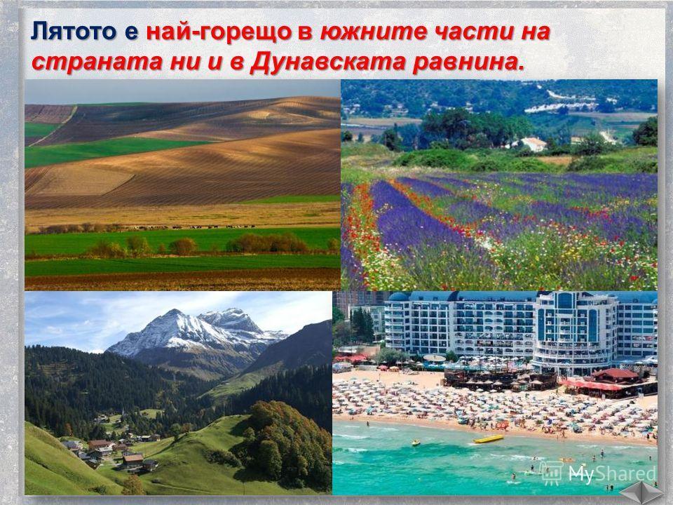 Лятото е най-горещо в южните части на страната ни и в Дунавската равнина.