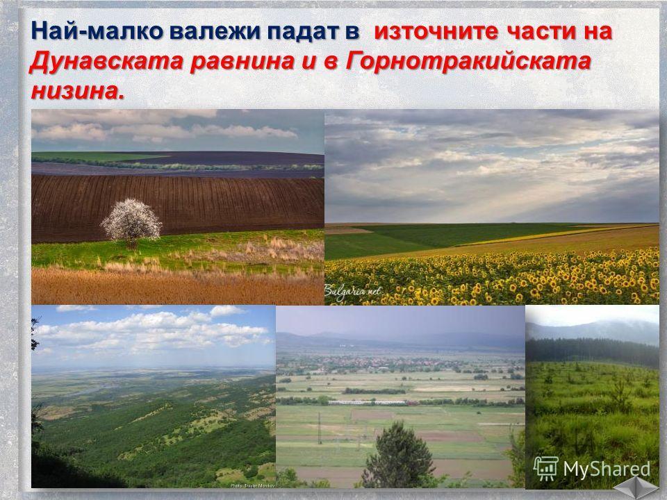 Най-малько валежки падатььььь в източните части на Дунавската равнина и в Горнотракийската низина.