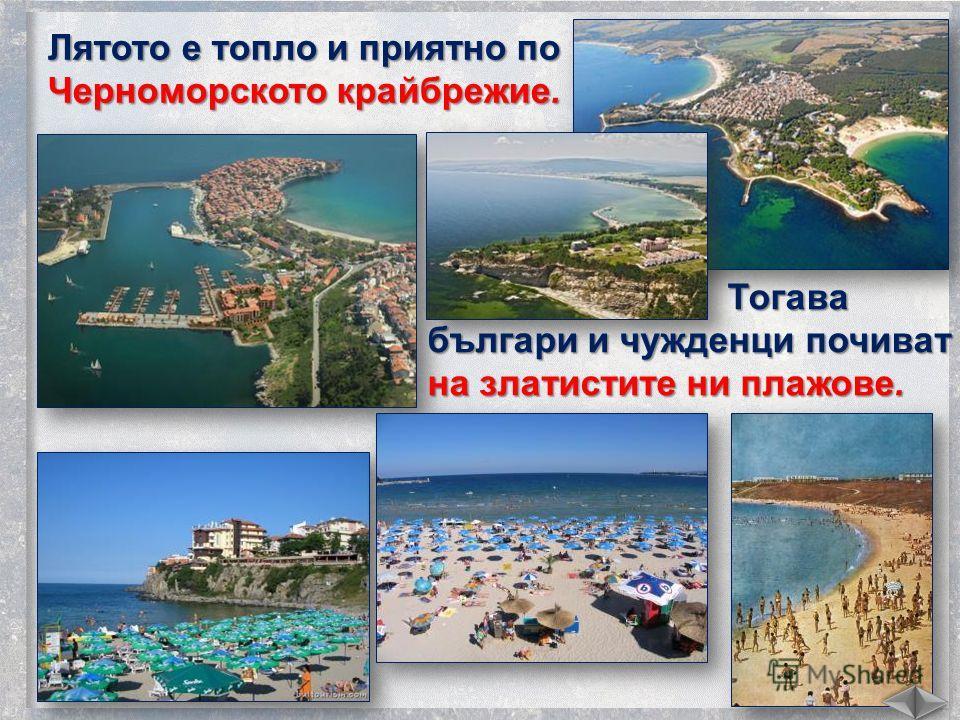 Лятото е тепло и приятно по Черноморското крайбрежие. Тогава българи и чужденци почиватьь Тогава българи и чужденци почиватьь на златистите ни плажове.