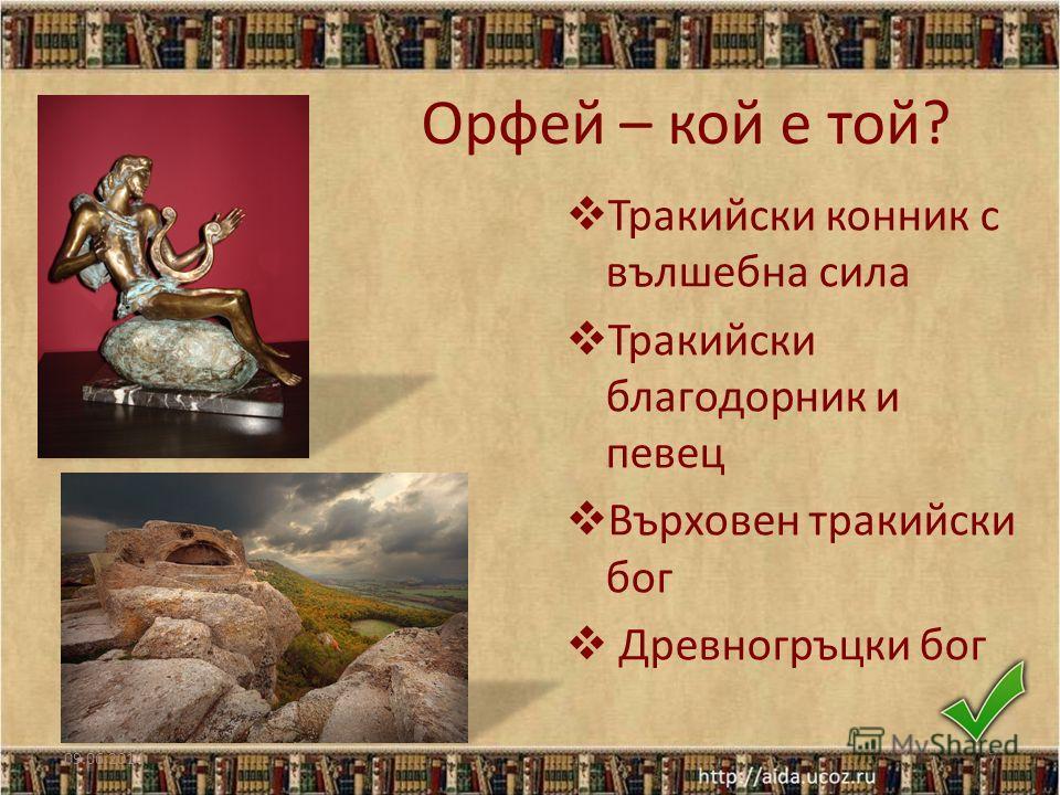 Орфей – кой е той? Много статуи, художествени мозаики и фрески изабразяват славния певец. Името на тракийският благородник е приплетено в безброй легенды и предания, а учение тому /да облагородить суровите нравы и да научи хората на по-висока гигиена