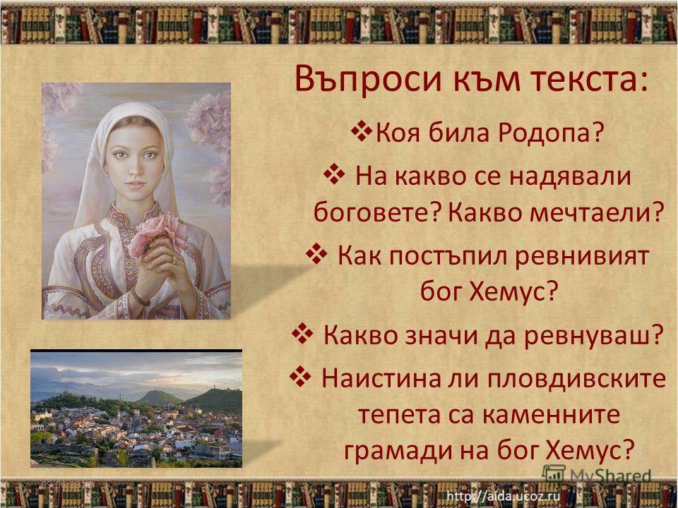 Родопа Според вярването на траките, населявали някога българските земли, в далечно время Родопа плагина била прочута с красота та си девочка, харесвана дари от богов есть. Те скрыто се надевали да пленят хубавицата, всеки от тех мечтал та да му стане