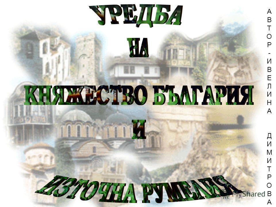 АВТОР-ИВЕЛИНАДИМИТРОВААВТОР-ИВЕЛИНАДИМИТРОВА