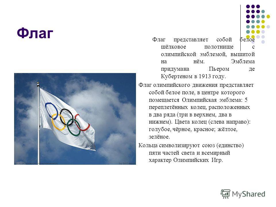 Символика олимпийских игр К олимпийским символам относятся флаг (кольца), гимн, клятва, лозунг, медали, огонь, оливковая ветвь, талисманы, эмблема [