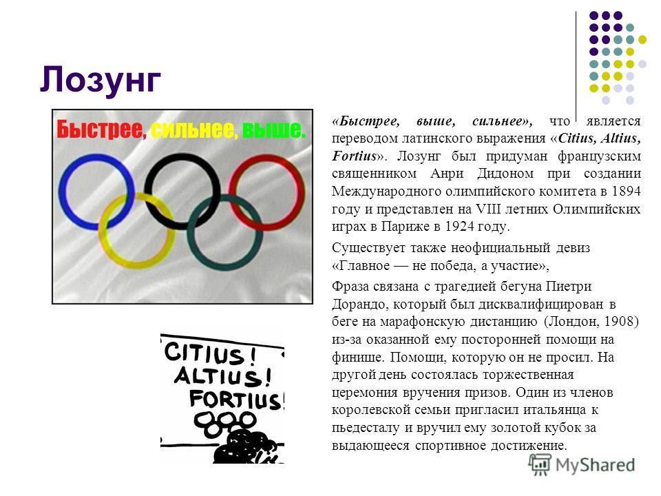 Эмблема Каждые Олимпийские Игры имеют свою уникальную эмблему, символизирующую город и страну- организатор. Обычно, но не всегда, элементом эмблемы являются олимпийские кольца. Официальная Олимпийская эмблема состоит из олимпийского символа и олимпий