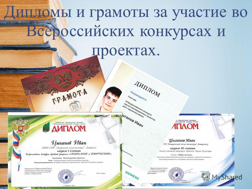 Дипломы и грамоты за участие во Всероссийских конкурсах и проектах.