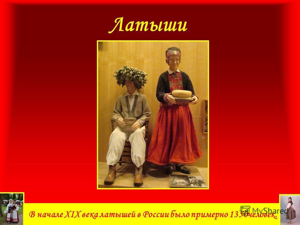 В начале XIX века латышей в России было примерно 1350 человек. Латыши