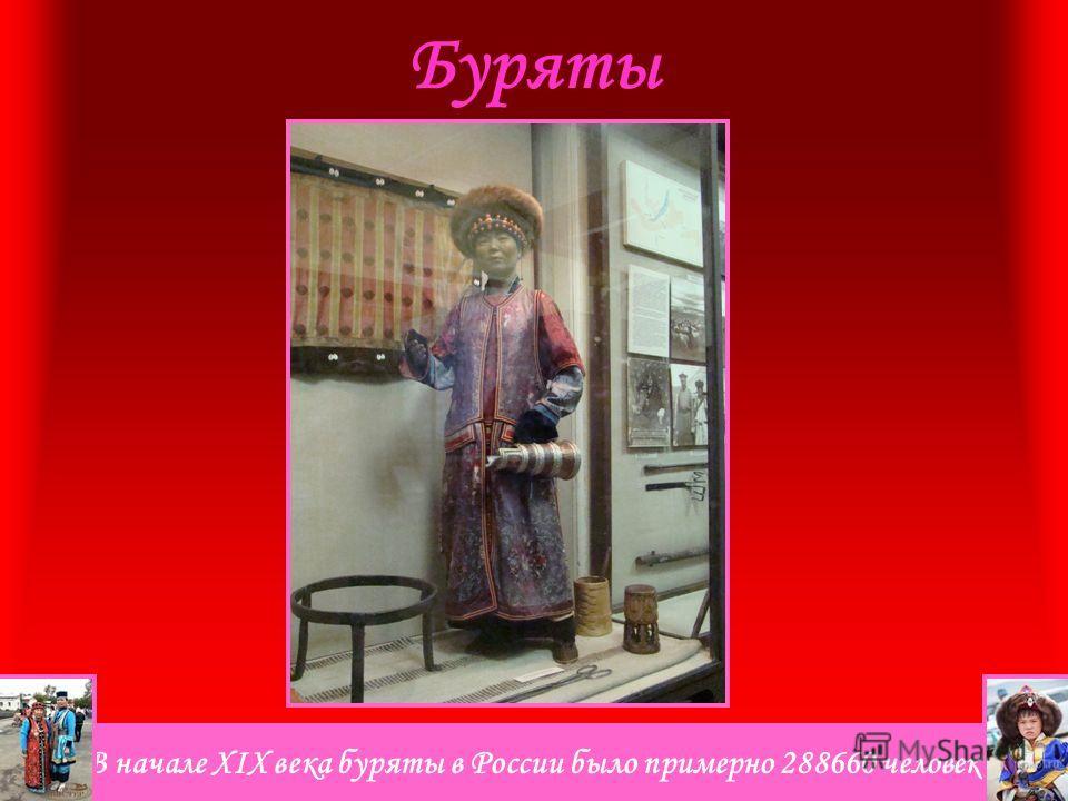 В начале XIX века буряты в России было примерно 288660 человек. Буряты