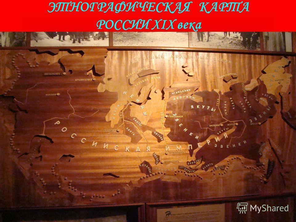 ЭТНОГРАФИЧЕСКАЯ КАРТА РОССИИ XIX века