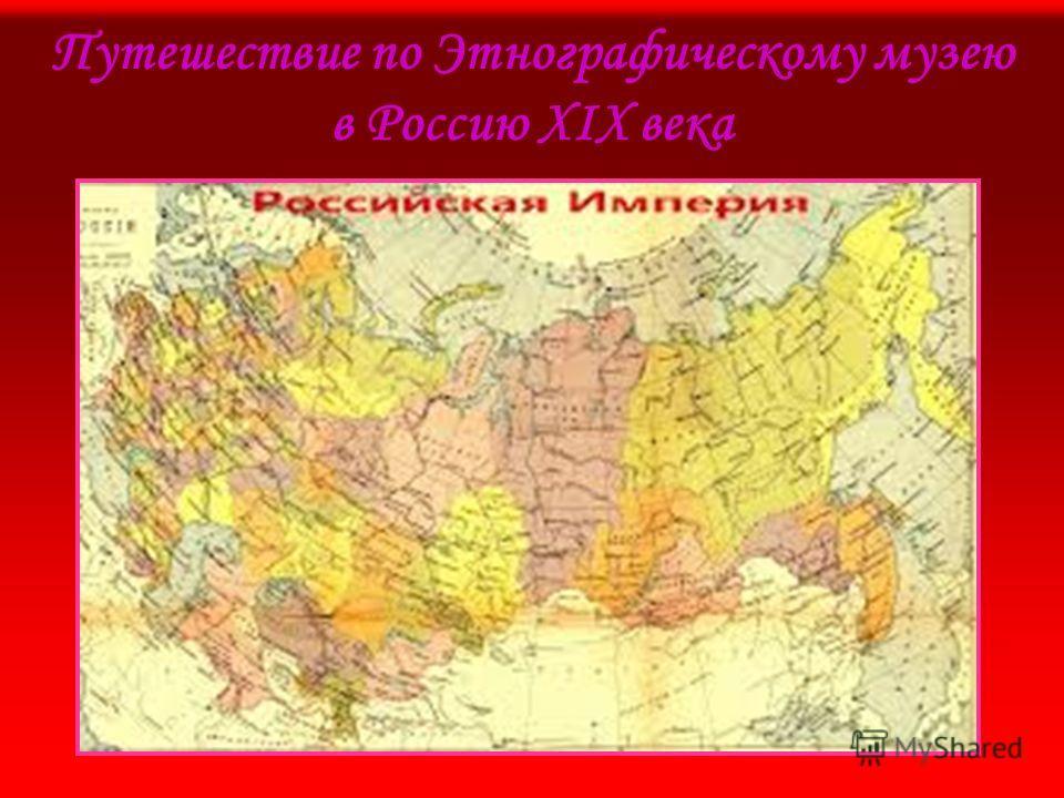 Путешествие по Этнографическому музею в Россию XIX века