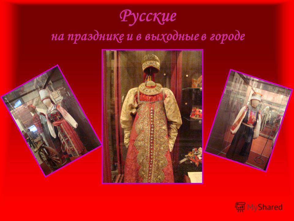 Русские на празднике и в выходные в городе