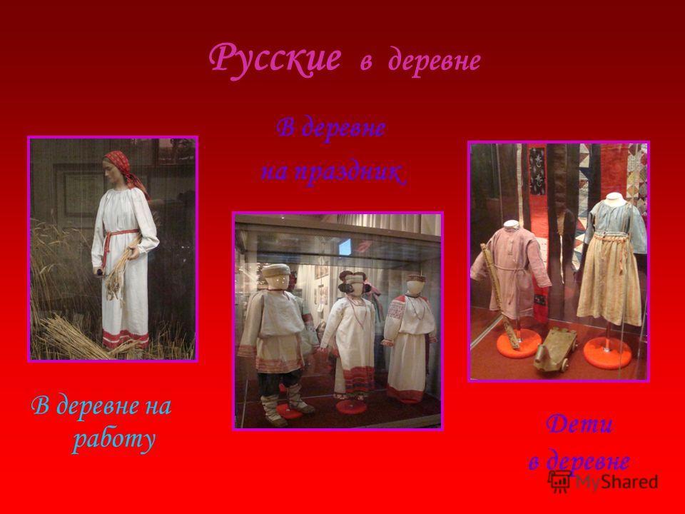 В деревне на работу Русские в деревне Дети в деревне В деревне на праздник